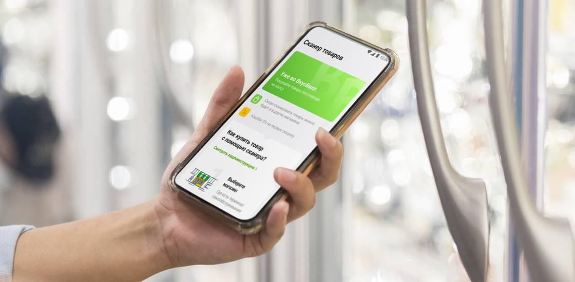 Мобильное приложение ВкусВилл на Android и IOS